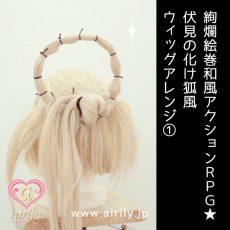 朧村正 紺菊 コスプレウィッグセット
