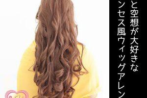 美女と野獣 ベル 髪型 セット