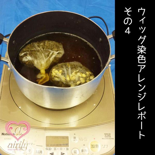ウィッグ 紅茶染め 染色
