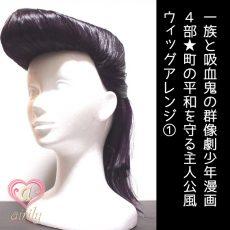 東方仗助 ジョジョ リーゼント髪型 セット