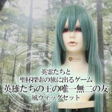 Fate/Grand Order エルキドゥ FGO